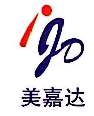 厦门美嘉达商贸有限公司 最新采购和商业信息