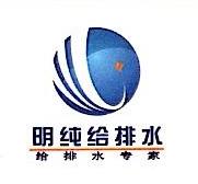 江苏明纯给排水设备有限公司