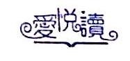 天津爱悦读科技有限公司 最新采购和商业信息