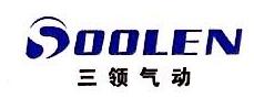 乐清三领气动科技有限公司 最新采购和商业信息