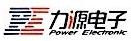 江门市力源电子有限公司 最新采购和商业信息
