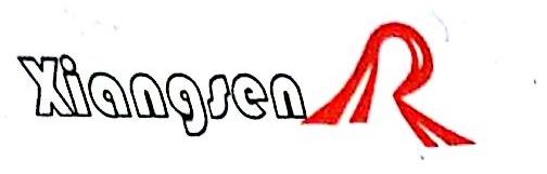 青岛湘森实业有限公司 最新采购和商业信息
