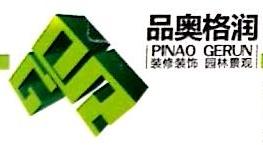 深圳市品奥格润园林装饰有限公司 最新采购和商业信息
