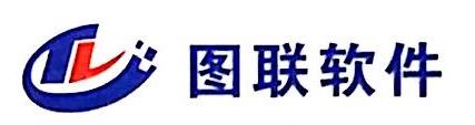东莞市图联计算机科技有限公司 最新采购和商业信息
