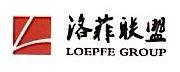洛菲联盟(北京)商务咨询有限公司 最新采购和商业信息