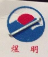 潍坊市煜明保温防腐有限公司 最新采购和商业信息