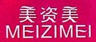 广州美资美日用品有限公司 最新采购和商业信息