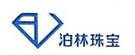 深圳市泊林电子商务有限公司 最新采购和商业信息