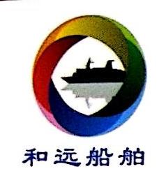 威海和远船舶管理有限公司 最新采购和商业信息