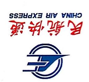 民航快递有限责任公司烟台分公司