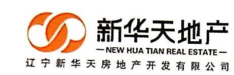 辽宁新华天房地产开发有限公司 最新采购和商业信息