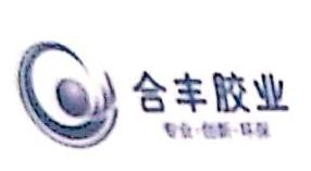 义乌市合丰胶水有限公司 最新采购和商业信息