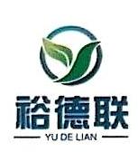 湖南省裕德联农业科技发展有限公司