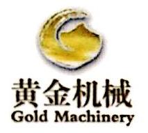济南黄金机械电子有限公司 最新采购和商业信息