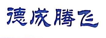 德成腾飞企业管理(北京)有限公司 最新采购和商业信息