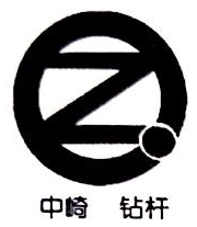 濮阳中崎石油钻具有限公司 最新采购和商业信息