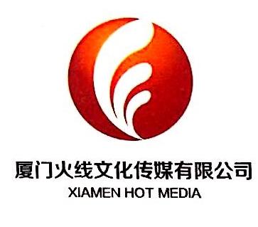 厦门火线文化传媒有限公司 最新采购和商业信息