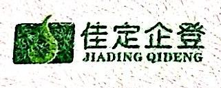 上海佳定企业登记代理服务有限公司 最新采购和商业信息