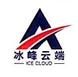 深圳市冰峰云端科技有限公司