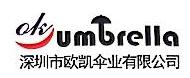 深圳市欧凯伞业有限公司 最新采购和商业信息