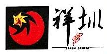 广州祥圳商贸有限公司 最新采购和商业信息