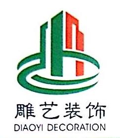 深圳市雕艺装饰设计工程有限公司 最新采购和商业信息