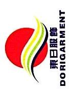东莞市东日服饰有限公司 最新采购和商业信息