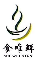 东莞市食唯鲜膳食管理服务有限公司 最新采购和商业信息
