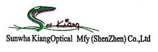 新华强眼镜制造(深圳)有限公司 最新采购和商业信息