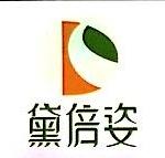 广州黛倍姿化妆品有限公司 最新采购和商业信息