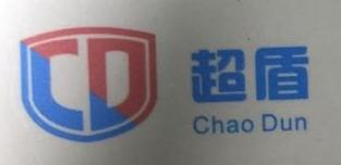 深圳市超盾电子有限公司 最新采购和商业信息