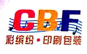深圳市彩缤纷印刷包装有限公司 最新采购和商业信息