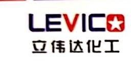 珠海市立伟达化工有限公司 最新采购和商业信息
