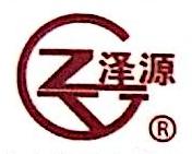 山东泽源防水科技有限公司 最新采购和商业信息