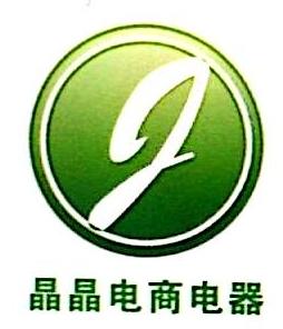 定南晶晶电子商务有限公司 最新采购和商业信息