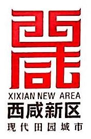 陕西西咸金融控股集团有限公司