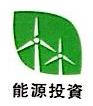 上海季衡能源投资有限公司 最新采购和商业信息