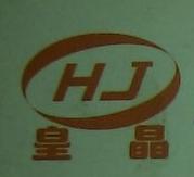 广州皇晶五金制品有限公司 最新采购和商业信息