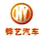 海南铧艺汽车销售服务有限公司 最新采购和商业信息