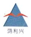 深圳市鸿利兴五金塑胶有限公司 最新采购和商业信息