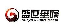 武汉盛世华娱文化传媒有限公司 最新采购和商业信息