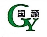 广州国颜生物科技有限公司 最新采购和商业信息