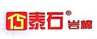 沈阳泰石岩棉有限公司