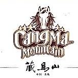 青岛藏马山景区管理有限公司 最新采购和商业信息