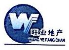 广西旺业房地产开发有限责任公司