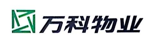 广州市万科物业服务有限公司清远分公司 最新采购和商业信息