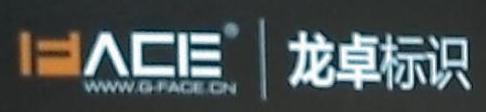 上海龙卓标识股份有限公司