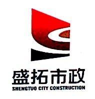 上海盛拓市政建筑有限公司