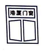 张家港市港厦门窗装潢有限公司