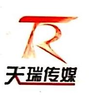福州天瑞文化传播有限公司 最新采购和商业信息